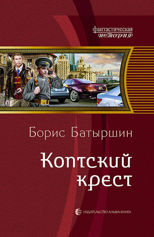 Борис батыршин все книги скачать бесплатно