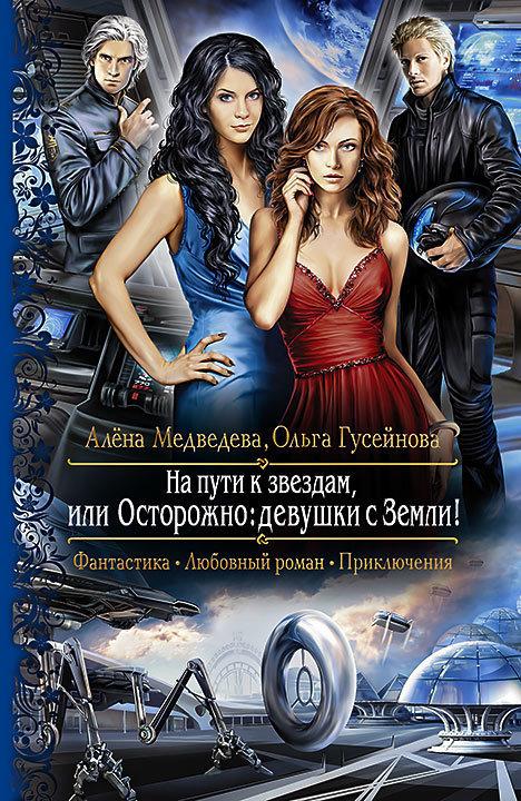 Скачать Алёна Медведева бесплатно На пути к звездам, или Осторожно девушки с Земли