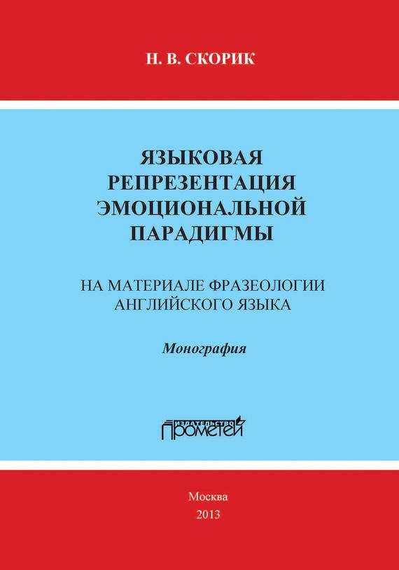 Н. В. Скорик бесплатно