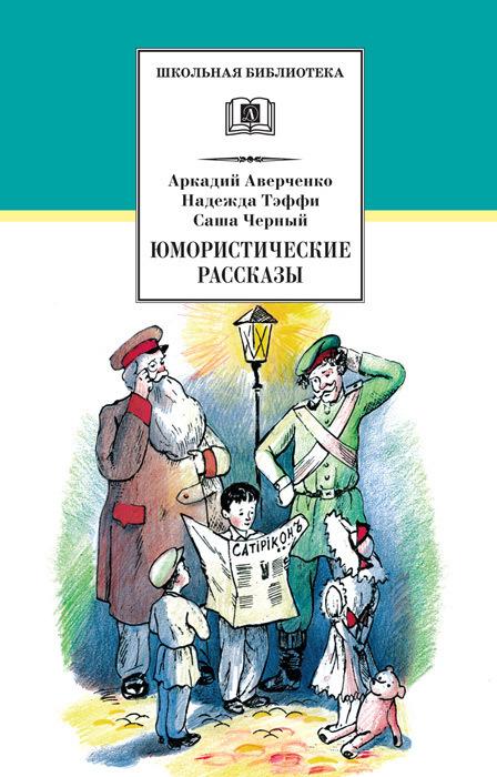 Аркадий Аверченко Юмористические рассказы цена 2017