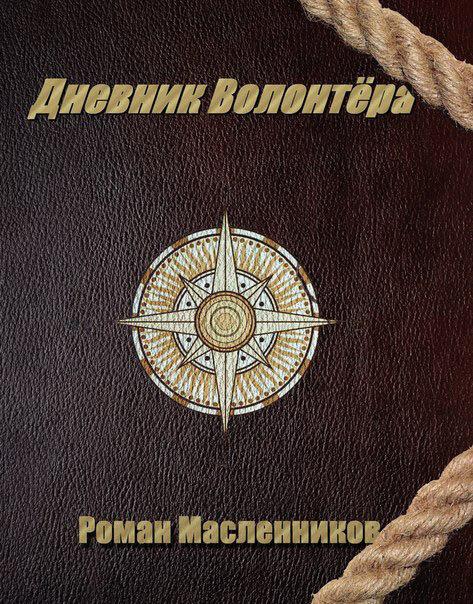 Роман Масленников Дневник волонтера самойлов а а ред завтрак это просто