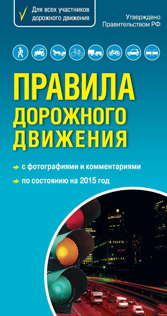 Отсутствует Правила дорожного движения с комментариями и иллюстрациями 2015 плакаты и макеты по правилам дорожного движения где купить в спб