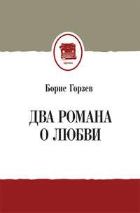 - Два романа о любви (сборник)