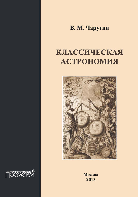 В. М. Чаругин Классическая астрономия гусев и астрономия