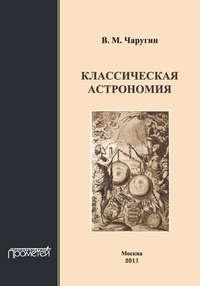 Чаругин, В. М.  - Классическая астрономия