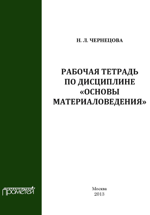 Наталья Чернецова бесплатно