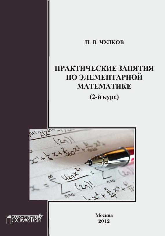 цена на П. В. Чулков Практические занятия по элементарной математике (2-й курс)