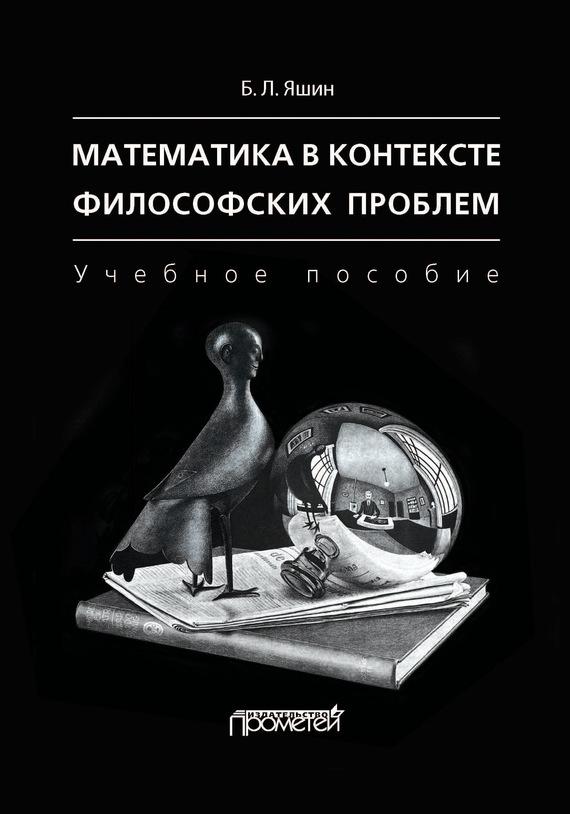 Математика в контексте философских проблем