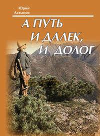 Латыпов, Юрий  - А путь и далек, и долог