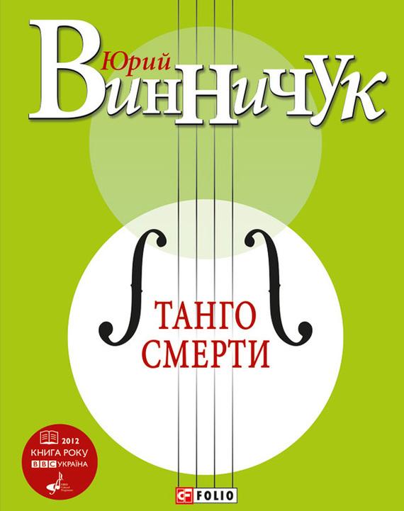 Юрий Винничук Танго смерти юрий винничук аптекар