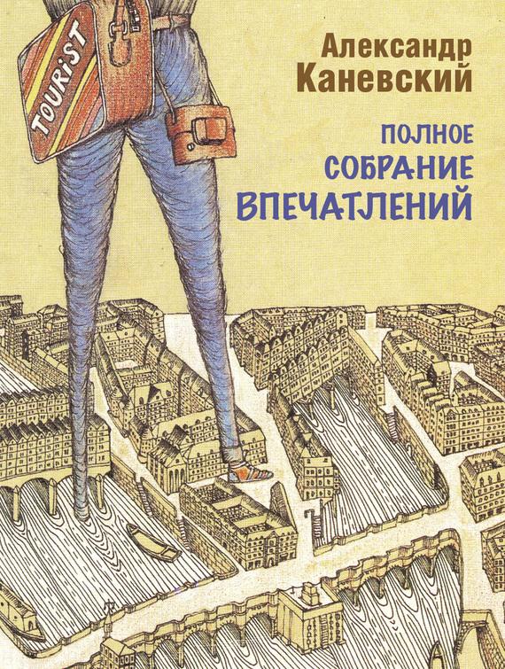Александр Каневский Полное собрание впечатлений этюды о городах и странах 5cd dvd