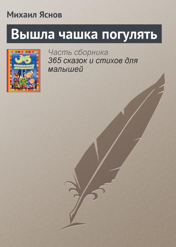 Михаил Яснов бесплатно