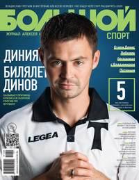 - Большой спорт. Журнал Алексея Немова. №11/2014