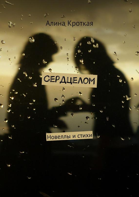 Сердцелом (сборник) ( Алина Кроткая  )