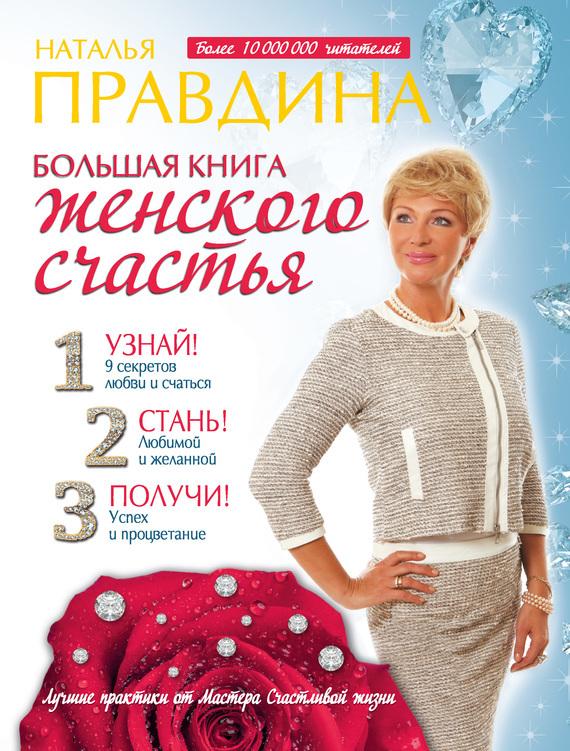 Наталья Правдина Большая книга женского счастья наталья петровна беляева ерух просто жизнь