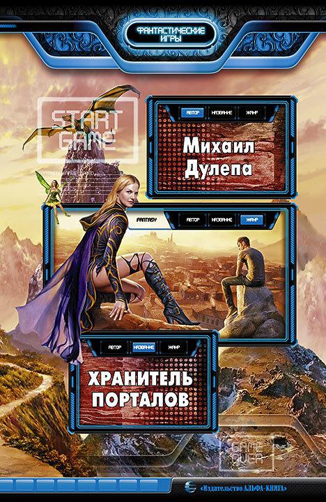 Игры викингов александр мазин читать онлайн полную версию