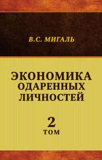 Мигаль, Валириан  - Экономика одаренных личностей. Том 2