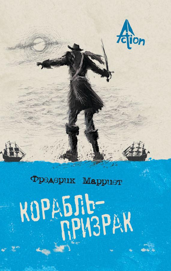 Фредерик Марриет - Корабль-призрак