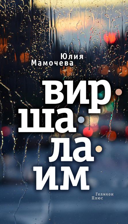 Юлия Мамочева Виршалаим сурганова и оркестр сурганова и оркестр игра в классики live in crocus city hall 2 cd dvd