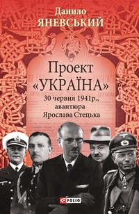 Яневський, Данило  - Проект «Україна». 30 червня 1941 року, авантюра Ярослава Стецька