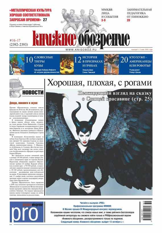 Отсутствует Книжное обозрение (с приложением PRO) №16-17/2014
