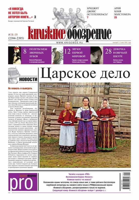 Отсутствует Книжное обозрение (с приложением PRO) №18-19/2014