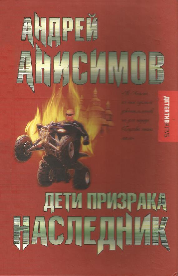 Андрей Анисимов бесплатно