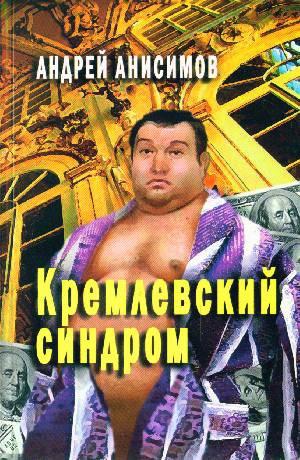 Андрей Анисимов - Кремлевский синдром