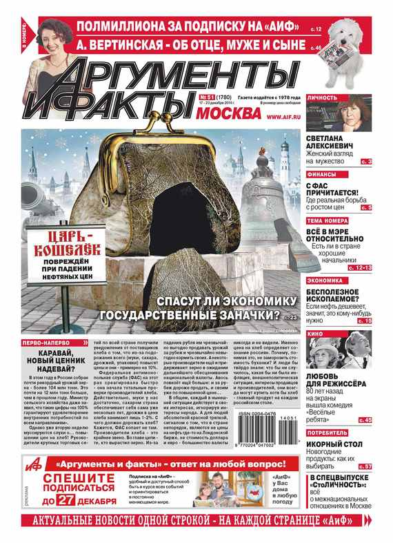 Аргументы и факты. Здоровье. №51/2014