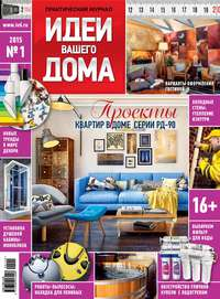 «Бурда», ИД  - Практический журнал «Идеи Вашего Дома» №01/2015