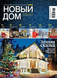 - Журнал «Новый дом» №01/2015