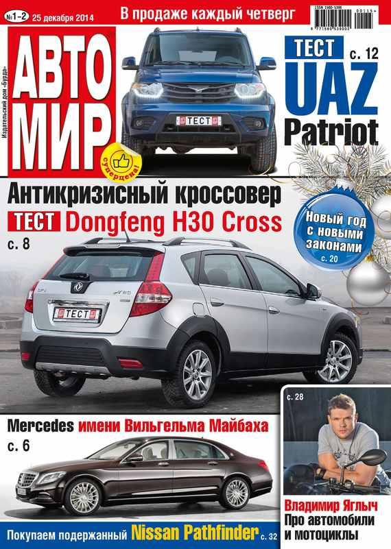 ИД «Бурда» АвтоМир №01-02/2015 отсутствует автомир 35 2017