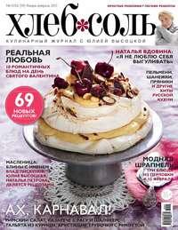 - ХлебСоль. Кулинарный журнал с Юлией Высоцкой. №01-02 (январь-февраль), 2015