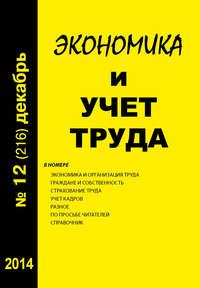 - Экономика и учет труда №12 (216) 2014
