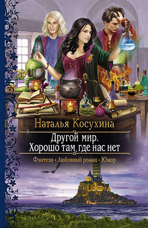 Евгения чепенко все книги скачать
