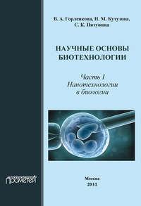 - Научные основы биотехнологии. Часть I. Нанотехнологии в биологии
