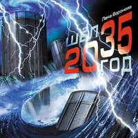 Воронова, Лена  - Шёл 2035 год