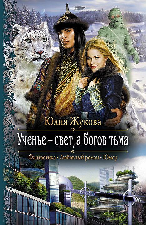 Юлия Жукова бесплатно