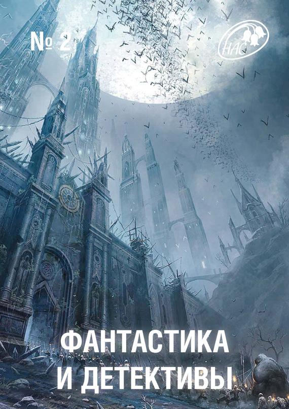 Книга. Журнал «Фантастика и Детективы» №2
