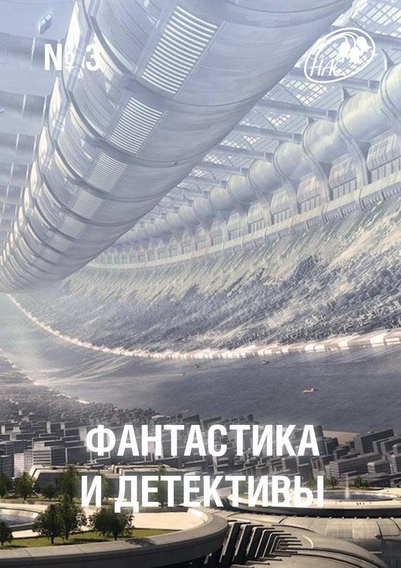 Книга. Журнал «Фантастика и Детективы» №3