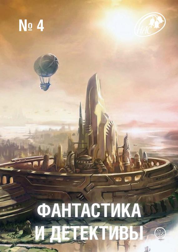 Книга. Журнал «Фантастика и Детективы» №4