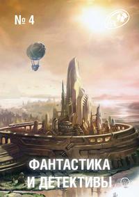 Сборник - Журнал «Фантастика и Детективы» &#84704