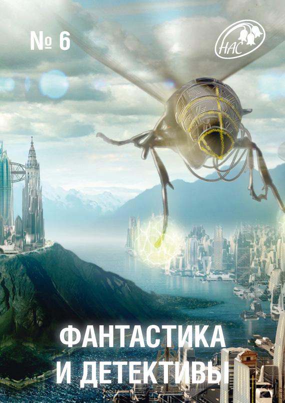 Книга. Журнал «Фантастика и Детективы» №6