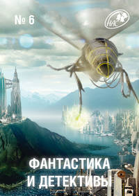 Сборник - Журнал «Фантастика и Детективы» №6