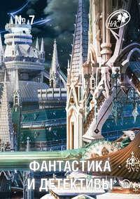 - Журнал «Фантастика и Детективы» 
