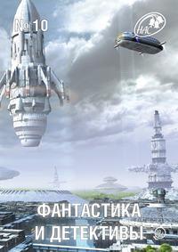 Сборник - Журнал «Фантастика и Детективы» №10