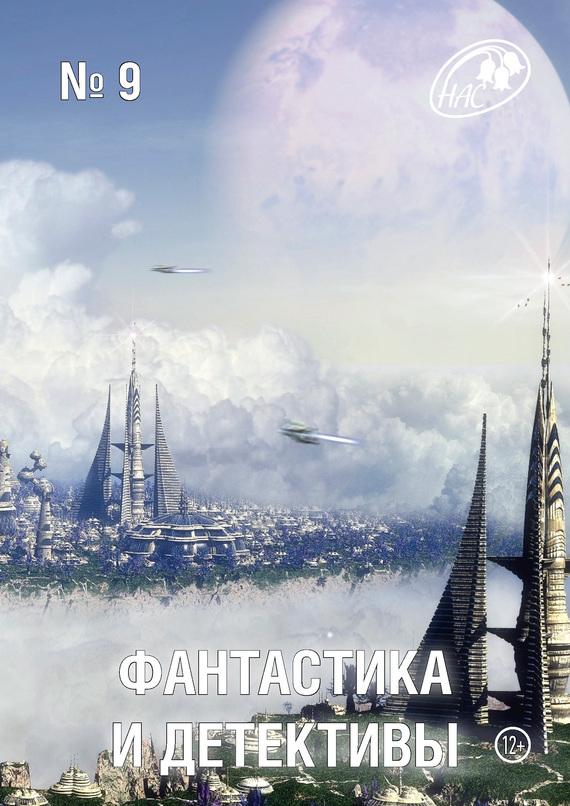 Книга. Журнал «Фантастика и Детективы» №9