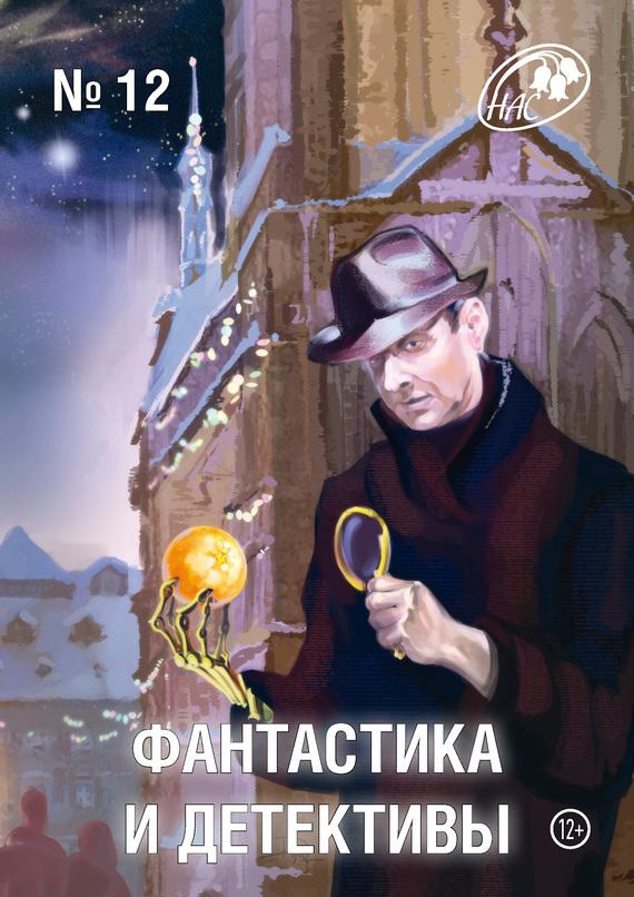 Книга. Журнал «Фантастика и Детективы» №12