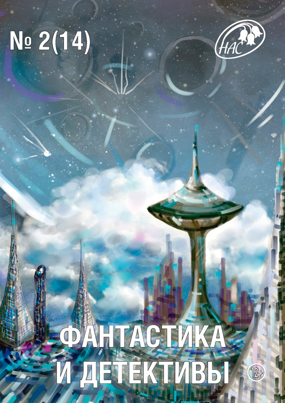 Книга. Журнал «Фантастика и Детективы» №2 (14) 2014