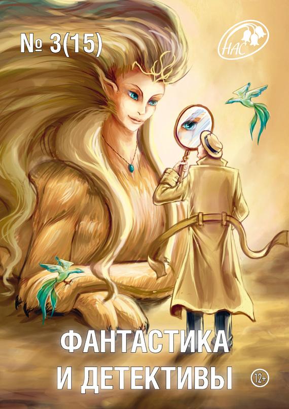 Сборник Журнал «Фантастика и Детективы» №3 (15) 2014